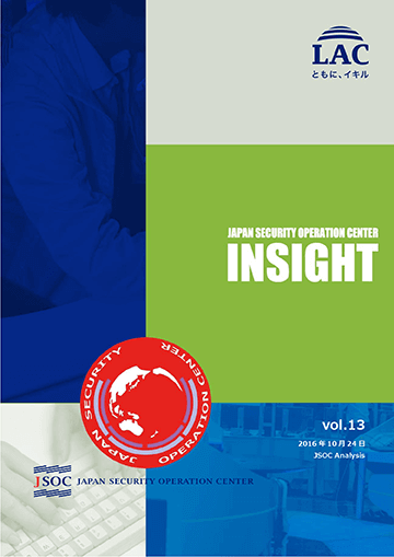 JSOC INSIGHT vol.13