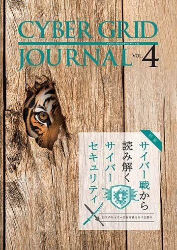CYBER GRID JOURNAL Vol.4