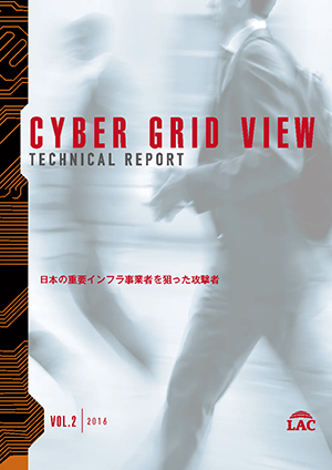 CYBER GRID VIEW Vol.2 表紙